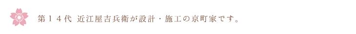 第14代 近江屋吉兵衛が設計・施工の京町家です。
